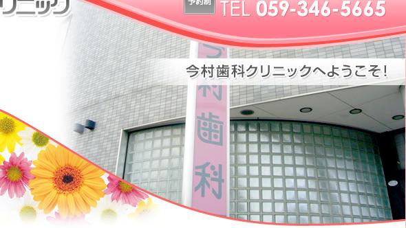 スタッフ紹介 四日市 インプラント 費用 ホワイトニング 治療